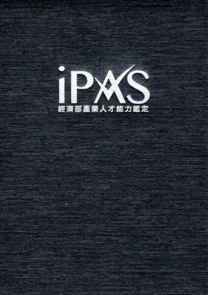 ipas_3dp_certificate_cover